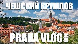 Чешский Крумлов! Субботняя прогулка по потрясающему городу! ( Чехия ) Praha Vlog 061