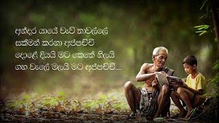 copy of andara yaaye waw thawalle karunarathna divulgane covered by nirudhie amashakya ranmuthu
