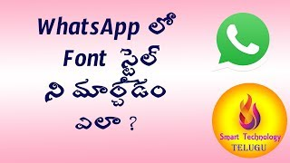 How To Change WhatsApp Fonts With FancyKey Keyboard In Telugu | Telugu || Smart Technology