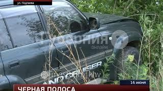 Глухонемой водитель внедорожника сбил женщину с ребенком в Хабаровске. MestoproTV