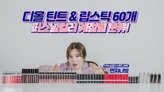 디올 특집 - 립스틱 & 틴트 50개 퍼스널컬러…