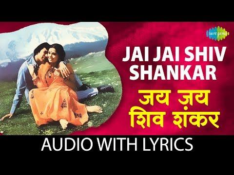 Jai Jai Shiv Shankar with lyrics | जय जय शिव शंकर के बोल | Lata Mangeshkar & Kishore Kumar