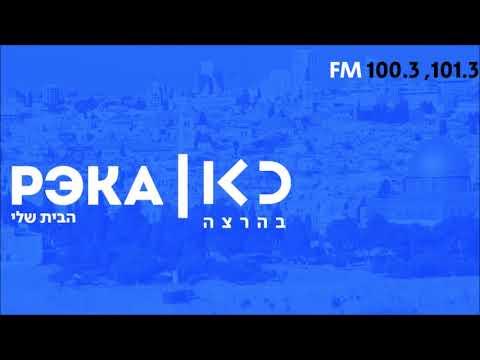 Утреннее интервью на радио РЭКА