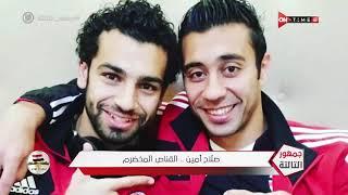 جمهور التالتة - اللقاء الخاص مع (ك. صلاح أمين) مدرب فريق سموحة