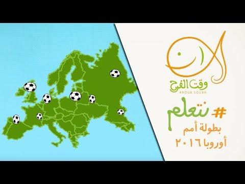 #نتعلم: بطولة أمم أوروبا 2016