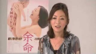 映画「余命」主演松雪泰子インタビュー 2009年2月7日 全国ロードショー!