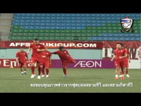 TEAMTHAI.TV ความพร้อมก่อนลงสนามทีมชาติไทย