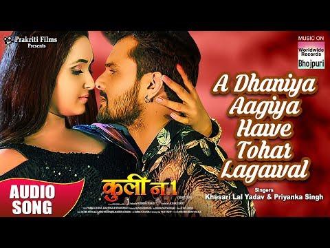 A Dhaniya Aagiya Hawe Tohar Lagawal | Khesari Lal Yadav , Kajal Raghwani, Priyanka Singh | Hit Song