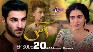 Aas | Episode 20 |  TV One Drama | Zain Baig - Hajra Yamin