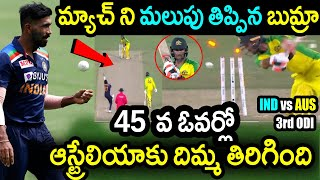 Jasprit Bumrah Excellent Yorker Dismisses Glenn Maxwell|AUS vs IND 3rd ODI Latest Updates