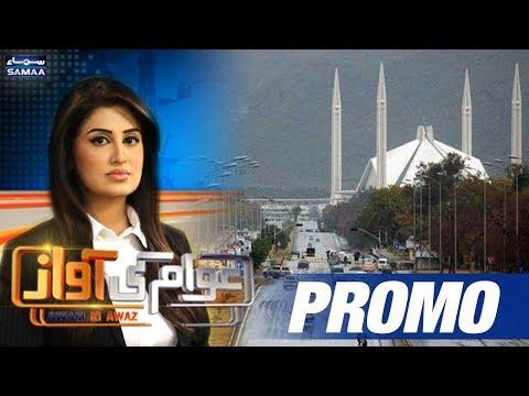 Shahpur Ke Masail   Awam Ki Awaz   PROMO   SAMAA TV