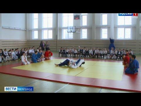 Заниматься единоборствами теперь можно и в школе №50 Белгорода