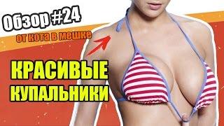Обзор #24, 15 КЛАССНЫХ КУПАЛЬНИКОВ на лето С ALIEXPRESS