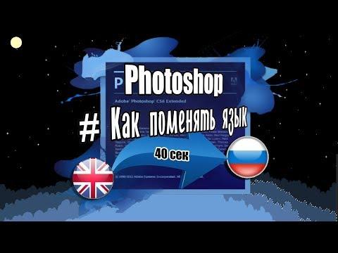 Photoshop # Как поменять язык в фотошопе на русский.