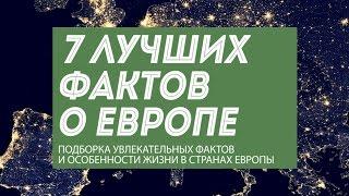 видео Зарубежная Европа