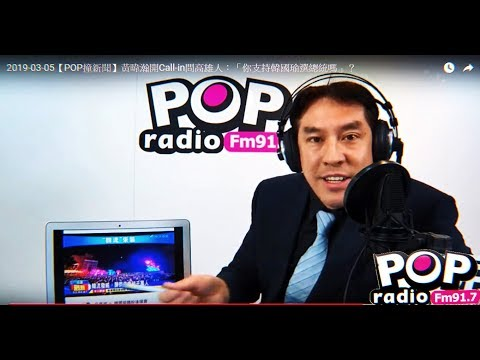 2019-03-05【POP撞新聞】黃暐瀚開Call-in問高雄人:「你支持韓國瑜選總統嗎」?