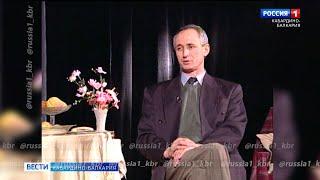 45 лет в профессии   народный артист КБР Юрий Балкаров отмечает день рождения
