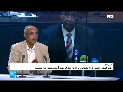 لماذا أقال الرئيس السوداني عمر البشير وزير خارجيته؟  - نشر قبل 1 ساعة