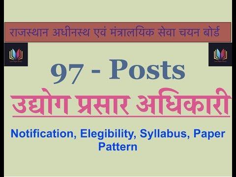 Udyog Prasar Adhikari Notification Syllabus Exam Pattern - RSMSSB Industry Department Recruitment
