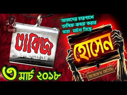 Tabiz 3 March 2018 | Rj Krishna Balak | Capital FM | তাবিজ ৯৪.৮