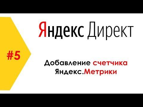 Настройка Яндекс Директ #5 Добавление счетчика Яндекс.Метрики