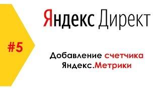яндекс Директ и Яндекс Метрика. Счетчик Метрики. Куда вставлять код Яндекс Метрики ( Поиск и РСЯ )