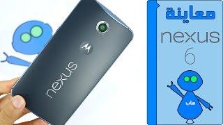 Nexus 6 Review Arabic - معاينة مفصلة نيكسوس ٦