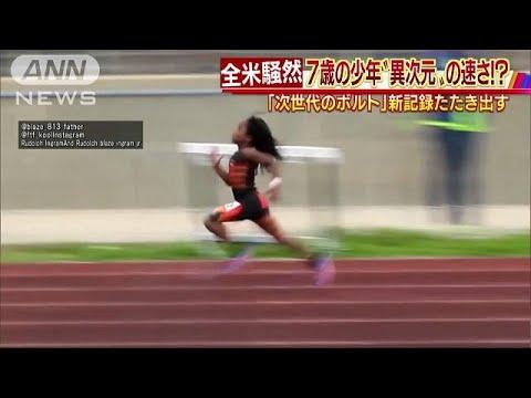 """""""異次元""""の速さ!? 7歳の少年に全米騒然(19/02/16)"""