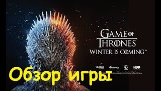 Game of Thrones Winter is Coming Обзор игры
