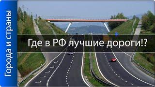Лучшие дороги России!! ТОП 10 Русских городов с хорошими дорогами!!