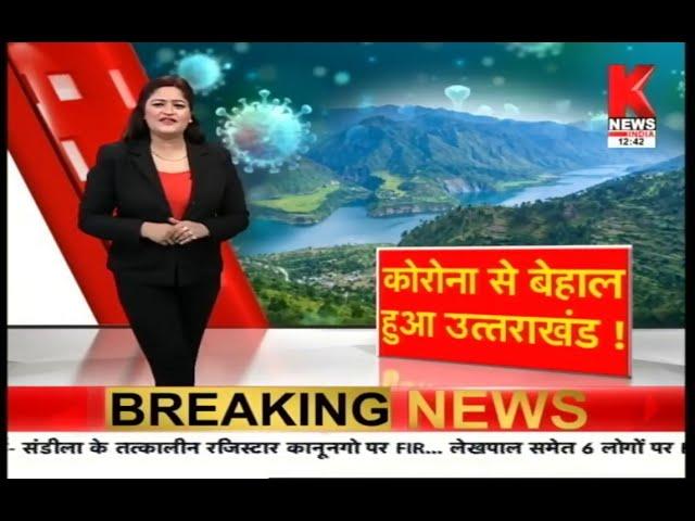 कोरोना से बेहाल हुआ उत्तराखंड !    Special Report    Knews