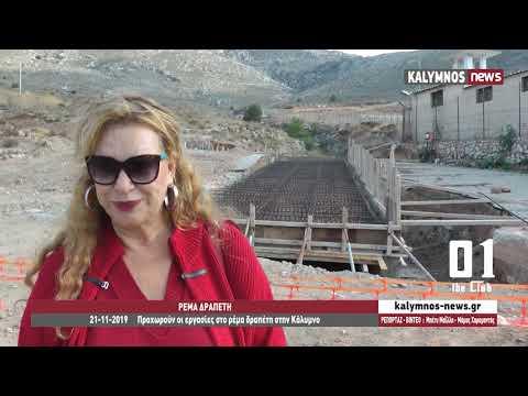 21-11-2019 Προχωρούν οι εργασίες στο ρέμα δραπέτη στην Κάλυμνο