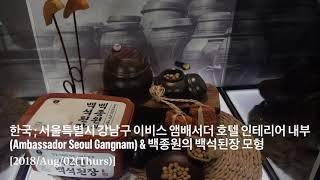 한국 ; 서울특별시 강남구 이비스 앰배서더 호텔 인테리…
