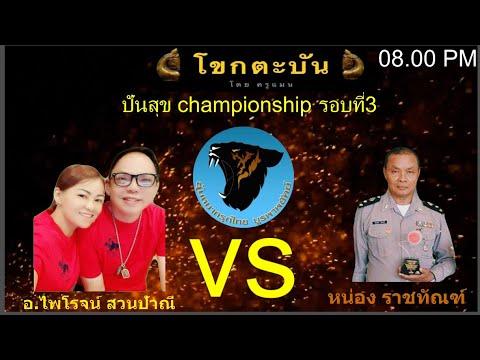 การแข่งขัน หมากรุกไทย ปันสุข championship รอบที่3 อ.ไพโรจน์ สวนป้าณี vs อ.หน่อง ราชทัณฑ์