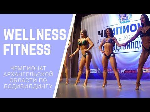 Wellness Fitness/Котлас/Чемпмонат Архангельской области по бодибилдингу