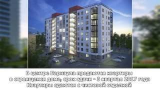 видео Цены на квартиры от застройщика в Барнауле  Квартиры с отделкой в новостройке от застройщика