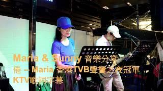 4k影片 Ktv歌詞字幕  - 倦  - Maria Andamp Sunny 音樂分享