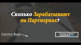 ФОРЕКС, SHARE4YOU.Доказательства заработка на партнерке