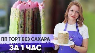 ПП торт без сахара за 1 час Сочный торт со вкусом шпината и малины рецепт в описании