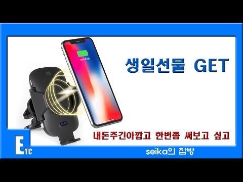 [seika의 잡방] 오아 차량용 무선 충전 거치대 OA-CA018