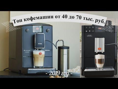 Топ кофемашин среднего бюджета на 2019 год. От 40 до 70 тысяч рублей.
