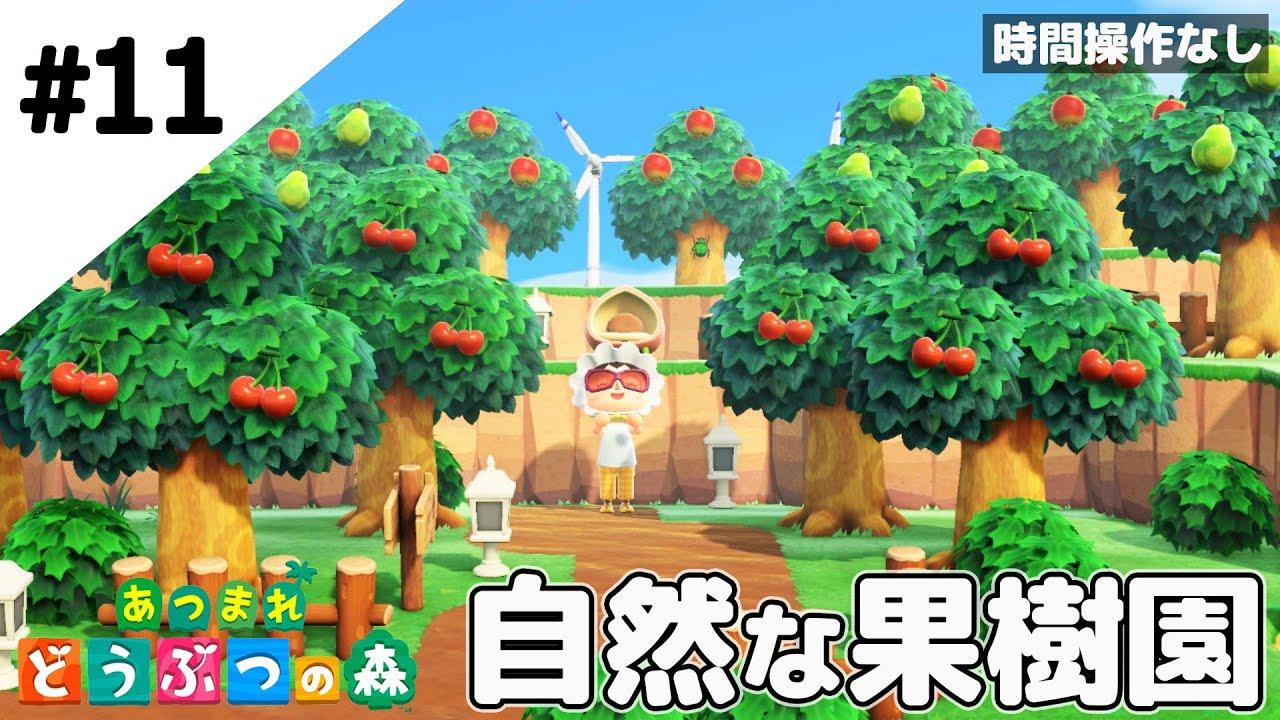 園 果樹 作り方 森 あつ