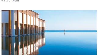 Grecotel Amirandes 5*, о. Крит, Греция.Адвант Тревел(Grecotel Amirandes 5*, о. Крит, Греция. Благоухающие сады, омываемые лазурными водами, обрамленные пальмами лагуны,..., 2016-08-28T07:02:03.000Z)