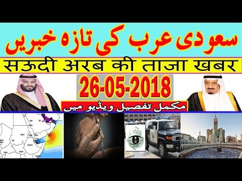 Saudi Arabia Latest News Updates (26-5-2018) | Urdu Hindi News || MJH Studio