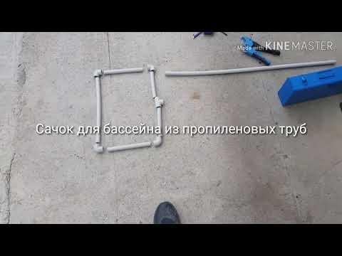 Сачок для бассейна из пропиленовых труб