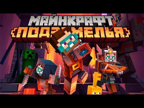 Minecraft Dungeons - Остальным соболезную | Nerkin