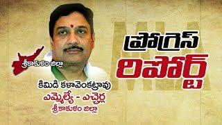 Etcherla MLA Kala Venkata Rao    MLA Progress Report    Sakshi TV