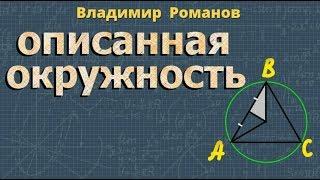 геометрия ОПИСАННАЯ ОКОЛО МНОГОУГОЛЬНИКА ОКРУЖНОСТЬ