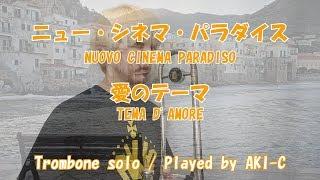【映画音楽】ニュー・シネマ・パラダイス/Nuovo Cinema Paradiso