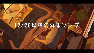 12/26以降の年末ソング cover / そらる